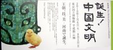 誕生中国文明