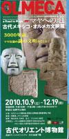 オルメカ文明展